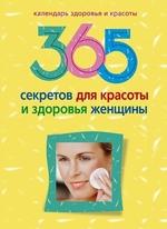 365 секретов для красоты и здоровья женщины