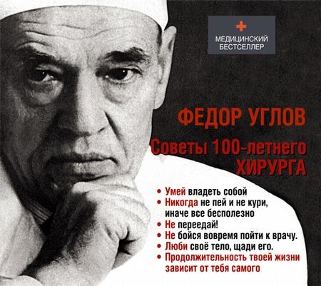Советы столетнего хирурга