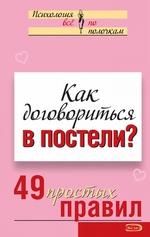 Как договориться в постели? 49 простых правил