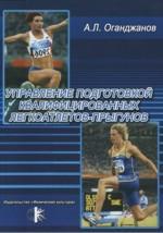 Управление подготовкой квалифицированных легкоатлетов-прыгунов