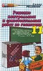 Решение контрольных и самостоятельных работ по геометрии. 11 класс