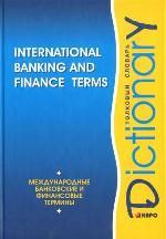 Международные банковские и финансовые термины: Толковый словарь: на английском языке
