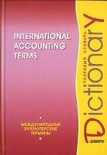 Международные бухгалтерские термины: Толковый словарь: на английском языке