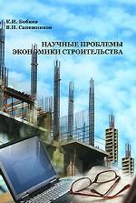Скачать Научные проблемы экономики строительства бесплатно К. Бобков,В.Н. Сапожников