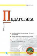 Беспатно учебник и.п.подласого педагогика