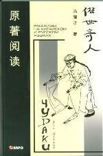 Чудаки. Рассказы на китайском и русском языках