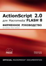 ActionScript 2.0 для Macromedia Flash 8. Фирменное руководство от Macromedia
