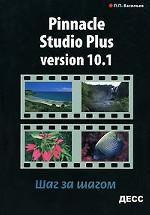 Pinnacle Studio Plus Version 10.1. Шаг за шагом