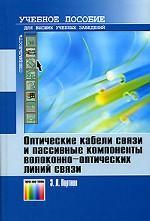 Оптические кабели связи и пассивные компоненты волоконно-оптических линий связи. Учебное пособие для ВУЗов