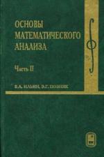 Основы математического анализа. В 2-х частях. Часть II