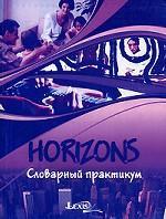 Horizons. Словарный практикум