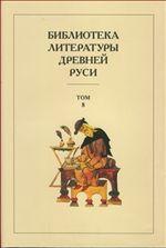Библиотека литературы Древней Руси. Т.8: XIV -- первая пол. XVI века