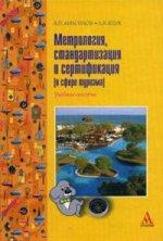 Метрология, стандартизация и сертификация в сфере туризма. Учебное пособие