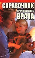 Справочник практикующего врача
