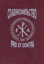 Славянофильство: Pro et contra. Твочество и деятельность славянофилов в оценке русских мыслителей и исследователей
