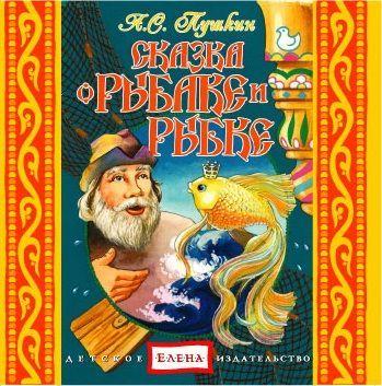 Сказка о рыбаке и рыбке. Сказка о попе и работнике его Балде. Сказка о Золотом петушке