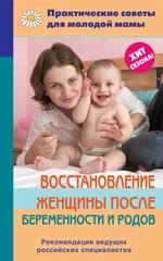 Как восстановить здоровье и красоту после беременности и родов