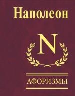 Афоризмы ( Наполеон  )