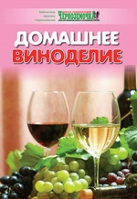 Домашнее виноделие