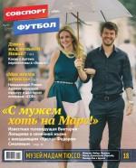 Советский Спорт. Футбол 04-2015 ( Редакция журнала Советский Спорт. Футбол  )