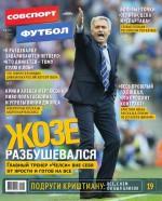 Советский Спорт. Футбол 03 ( Редакция журнала Советский Спорт. Футбол  )