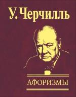 Афоризмы ( Уинстон Черчилль  )