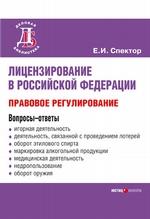 Лицензирование в Российской Федерации: правовое регулирование