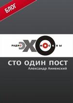 Сто один пост на радио «Эхо Москвы»