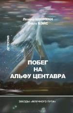Побег на Альфу Центавра (сборник)