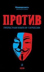 ПРОТИВ: Протестная книга №1 в России