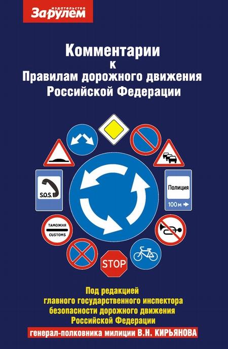 Комментарии к Правилам дорожного движения Российской Федерации и к Основным положениям по допуску транспортных средств к эксплуатции