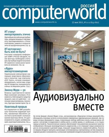 Журнал Computerworld Россия №11-12/2015