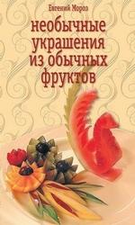 Необычные украшения из обычных фруктов