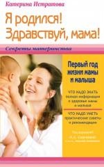 Я родился! Здравствуй, мама! или Первый год жизни мамы и малыша