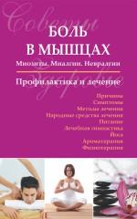 Боль в мышцах: Миозиты. Миалгии. Невралгии. Профилактика и лечение