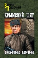 Крымский щит