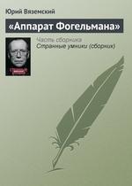 «Аппарат Фогельмана»