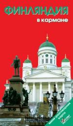 Финляндия в кармане. Путеводитель