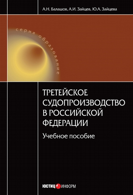 Третейское судопроизводство в Российской Федерации: учебное пособие