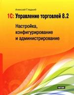 1С: Управление торговлей 8.2. Настройка, конфигурирование и администрирование