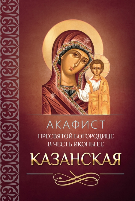 SPAIO акафист казанской иконе божией матери Уход