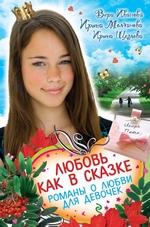 Любовь как в сказке (сборник)
