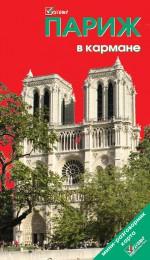 Париж в кармане. Путеводитель