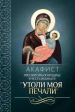 Акафист Пресвятой Богородице в честь иконы Ее «Утоли моя печали»