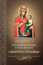 Акафист Пресвятой Богородице в честь иконы Ее «Скоропослушница»