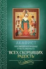 Акафист Пресвятой Богородице в честь иконы Ее «Всех скорбящих Радость»
