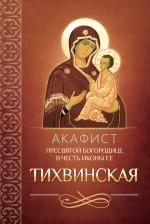 Акафист Пресвятой Богородице в честь иконы Ее Тихвинская