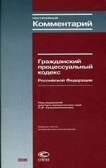 Постатейный комментарий к Гражданскому процессуальному кодексу Российской Федерации