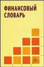 Финансовый словарь