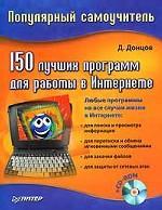150 лучших программ для работы в Интернете + CD